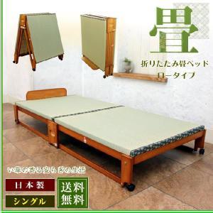 畳ベッド 折りたたみベッド シングル 畳ベット たたみベット 国産 日本製|ioo