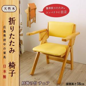 ダイニングチェア 木製椅子 折りたたみ 肘掛け付き|ioo