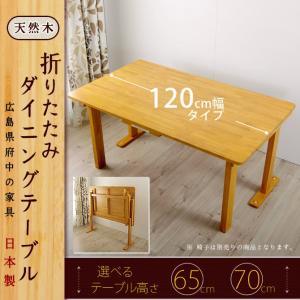 ダイニングテーブル 折りたたみ式テーブル 幅120cm|ioo