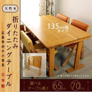 ダイニングテーブル 折りたたみ式テーブル 幅135cm|ioo