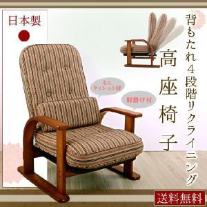 高座椅子 クッション付き リクライニング パーソナルチェア 和風|ioo