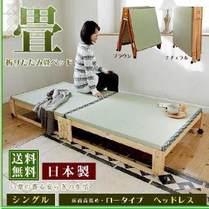 折りたたみベッド 畳ベッド ヘッドレス シングル キャスター付き 日本製|ioo
