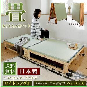 折りたたみベッド 畳ベッド ヘッドレス ワイドシングル|ioo
