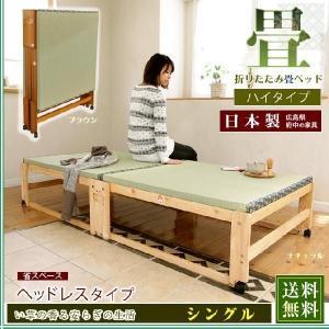 日本製 折りたたみ畳ベッド い草の香る シングルベッド 天然木製 折り畳みタタミベッド シングル ヘ...