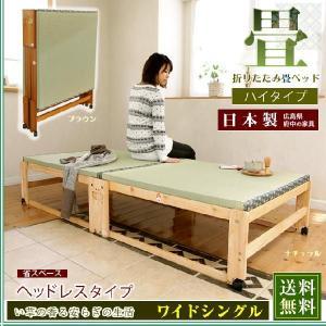 折りたたみベッド 畳ベッド ヘッドレス ハイタイプ ワイドシングル|ioo