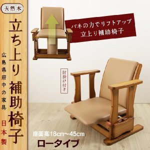 座椅子 チェア 立ち上り補助 高座椅子 ioo