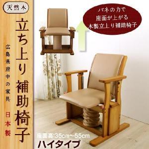 高座椅子 チェア 立ち上り補助|ioo