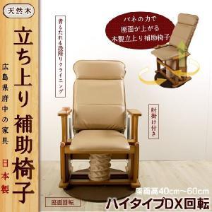 高座椅子 チェア 立ち上り補助 肘掛付き|ioo