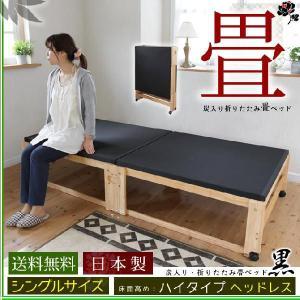 折たたみベッド 畳ベッド 黒畳 ハイタイプ シングル|ioo