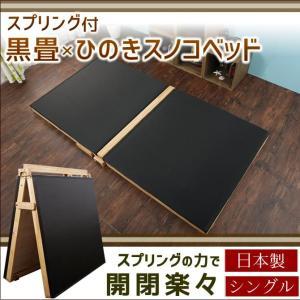 黒畳ベッド 優美炭入り消臭畳マット スプリング シングル 簡易ベッド ioo
