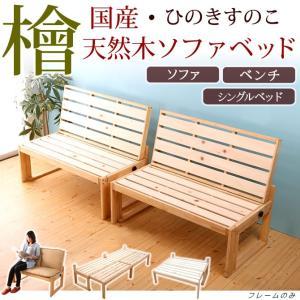 日本製 檜すのこ ソファベッド シングルベッド 1Pソファ×2台 1人から4人掛けソファ 木製 分割 府中家具