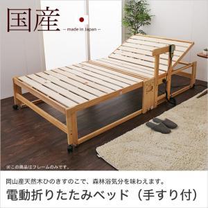 リクライニングベッド シングル 手すり付き 折りたたみ リクライニング ひのきスノコ 木製ベッド すのこベッド|ioo