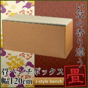 16日〜19日プレミアム会員5%OFF★ 畳 ユニット 収納 ベンチ ボックス (幅120cm)スツール 椅子 木製 腰掛け|ioo