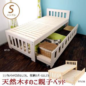 すのこベッド シングル 天然木 親子ベッド ツインベッドの写真
