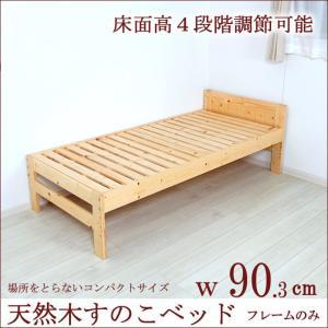 8/16〜8/20プレミアム会員5%OFF! すのこベッド コンパクト シングル フレームのみ 北欧パイン材 天然木製 高さ4段階調節 省スペース|ioo
