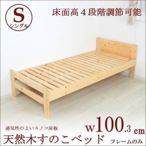 すのこベッド シングル フレームのみ 北欧パイン材 天然木製 高さ4段階調節 布団で使える がっちり|ioo