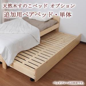 6/25限定プレミアム会員10%OFF! 追加用ペアベッド シングル 天然木すのこベッドシリーズ 北欧パイン材 高さ4段階調節 子供部屋 木製|ioo