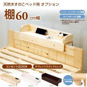すのこベッド用 オプション棚60cm幅|ioo