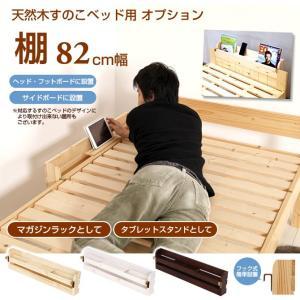 すのこベッド用 オプション棚82cm幅|ioo