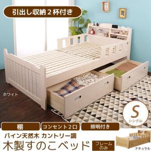 すのこベッド シングル 棚 照明 2口コンセント、引出し収納2杯 ベッド下収納  収納ベッド 北欧 パイン天然木 すのこベッド スノコベッド 木製 収納付きベッド|ioo