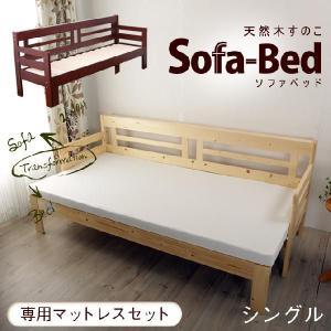 8/16〜8/20プレミアム会員5%OFF! すのこベッド シングル ソファーベッド 伸長式 マットレス付き 木製|ioo