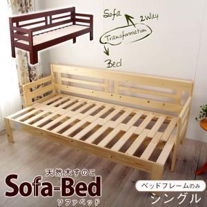 ソファーベッド シングル 伸長式 フレームのみ すのこベッド 木製|ioo