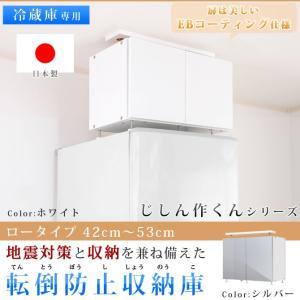 6/25限定プレミアム会員10%OFF! 地震対策 天井つっぱり 冷蔵庫 冷凍庫 収納庫 防災 耐震 突っ張り 日本製 国産 キッチン おしゃれ|ioo