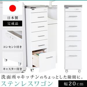 ワゴン ステンレス キッチンワゴン スリム コンパクト 隙間収納 日本製 完成品 キッチン 洗面所 台所  医療 歯医者 コンセント 白 すき間収納 キャスター付き|ioo