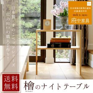 16日〜19日プレミアム会員5%OFF★ ひのきナイトテーブル ベッドサイドテーブル ioo