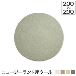 ラグ 200×200 円形 ニュージーランド産ウール ウール100% 渦巻き おしゃれ グリーン ブラウン ブラック ベージュ|ioo
