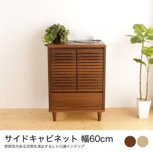 木製サイドキャビネット60 サイドチェスト 2口コンセント付|ioo