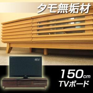 テレビ台 ローボード 幅150cm 和風モダン おしゃれ ルーバーデザイン タモ材無垢 完成品|ioo