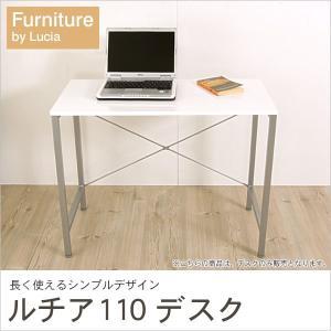 デスク パソコンデスク ルチア 幅110cm 机 テーブル 学習机 つくえ|ioo