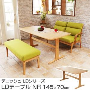 6/25限定プレミアム会員10%OFF! ダイニングテーブル デニッシュ LDシリーズ 145×70LDテーブル NR オーク突板 木製 高さ65cm|ioo