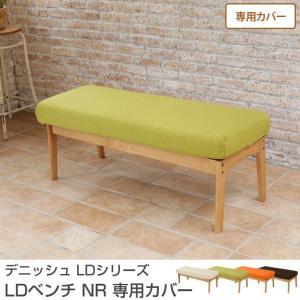 8/16〜8/20プレミアム会員5%OFF! ベンチ デニッシュ LDシリーズ 105LDベンチ専用カバー 単品 椅子 布製カバー|ioo
