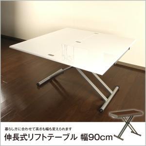 伸長式昇降テーブル 伸長式リフトテーブル 幅90cm 降式テーブル 伸長式ダイニングテーブル 伸長式テーブル ローテーブル リフティングテーブル ガス圧 ioo