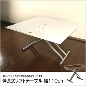 伸長式昇降テーブル 伸長式リフトテーブル 幅110cm 降式テーブル 伸長式ダイニングテーブル 伸長式テーブル ローテーブル リフティングテーブル ガス圧 ioo