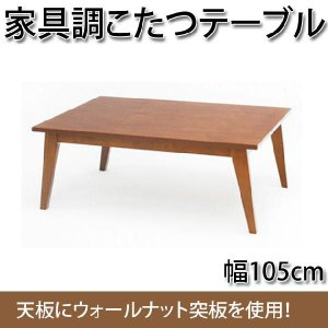 家具調こたつテーブル 【テリア】 幅105cm[送料無料]<br>天板にウォールナット突き板を使用したコタツテーブル カジュアルな家具調こたつなのでリビング|ioo