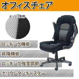 オフィスチェアー カラー:ブラック×グレー [送料無料]<br>座面と背もたれは2層クッションでボリューム感抜群!|ioo