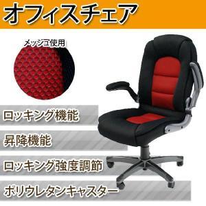 オフィスチェアー カラー:ブラック×レッド[送料無料]<br>座面と背もたれは2層クッションでボリューム感抜群!|ioo