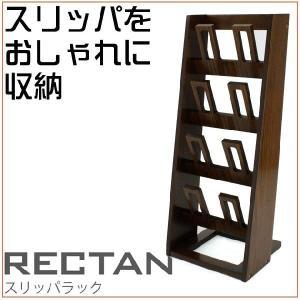 スリッパラック スリッパ立て 木製 ブラウン|ioo