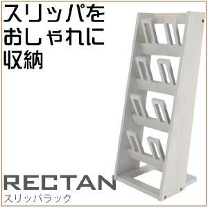 スリッパラック スリッパスタンド 木製 ナチュラル|ioo