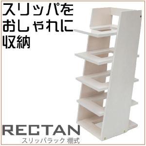 スリッパラック スリッパスタンド 木製 棚式 ホワイト|ioo