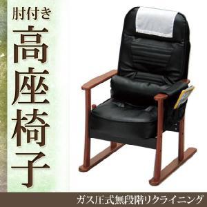 高座椅子 リクライニング 無段階 高さ調整 ご老人向き ブラック (レザー)|ioo