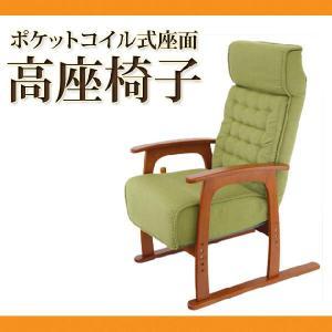 高座椅子 リクライニング お年寄り ご老人向き ポケットコイル グリーン|ioo