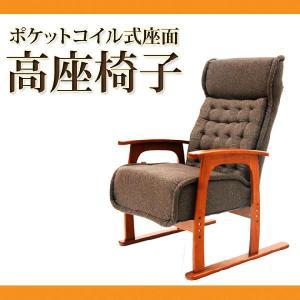 高座椅子 リクライニング お年寄り ご老人向き ポケットコイル ブラウン|ioo