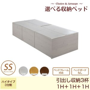 選べる収納ベッド セミシングル ハイタイプ3分割 引出し収納3杯 1H+1H+1H ヘッドレス ベッドフレームのみ|ioo