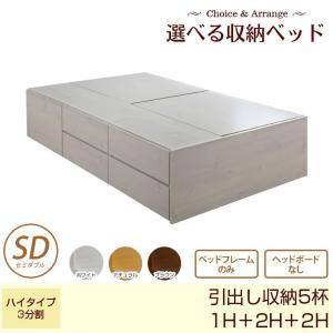 選べる収納ベッド セミダブル ハイタイプ3分割 引出し収納5杯 1H+2H+2H ヘッドレス ベッドフレームのみ|ioo