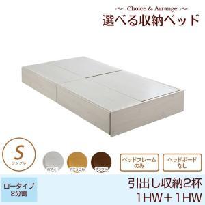 選べる収納ベッド シングル ロータイプ2分割 引出し収納2杯 1HW+1HW ヘッドレス ベッドフレームのみ|ioo