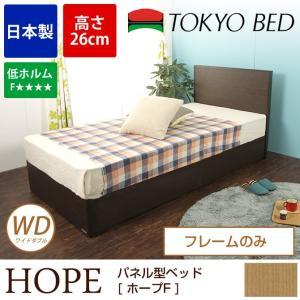 木製ベッド パネル型 ベッド 日本製 ホープF  低ホルム 東京ベッド TOKYOBED ワイドダブル ベッドフレームのみ   パネル型ベッド ioo